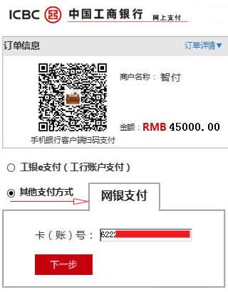 MBG外汇入金支付信息核对